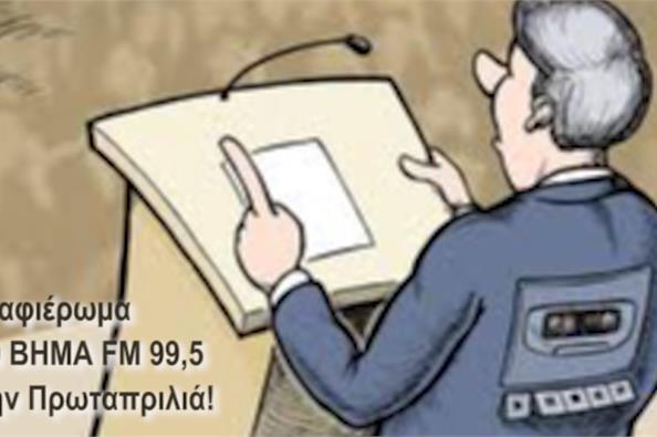 Αφιέρωμα του ΒΗΜΑ FM 99,5 για την Πρωταπριλιά